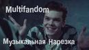 Multifandom Музыкальная Нарезка Дневники Вампира Готэм 13 Причин Почему Гримм