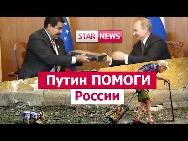 ♐ПУТИН ПОМОГИ РОССИИ! Щедрый президент бедного народа! Россия Новости 2019♐