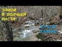 Крым Алушта Хапхалькое ущелье зимой Полноводье дивный лес волшебные ванны