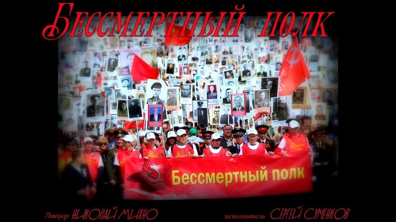 Сергей Суменков Бессмертный полк (Николай Михно Павел Камейко)
