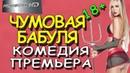 РЖАЛ ДО СЛЁЗ! ЧУМОВАЯ БАБУЛЯ КОМЕДИЯ 2018 НОВИНКА taksi88173325111