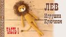 Игрушка лев амигуруми Длинноногий Львенок Игрушка для малыша Пордробный мастер класс