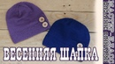 Весенняя шапка спицами с пуговицами для мальчика детская шапочка для малышей на весну