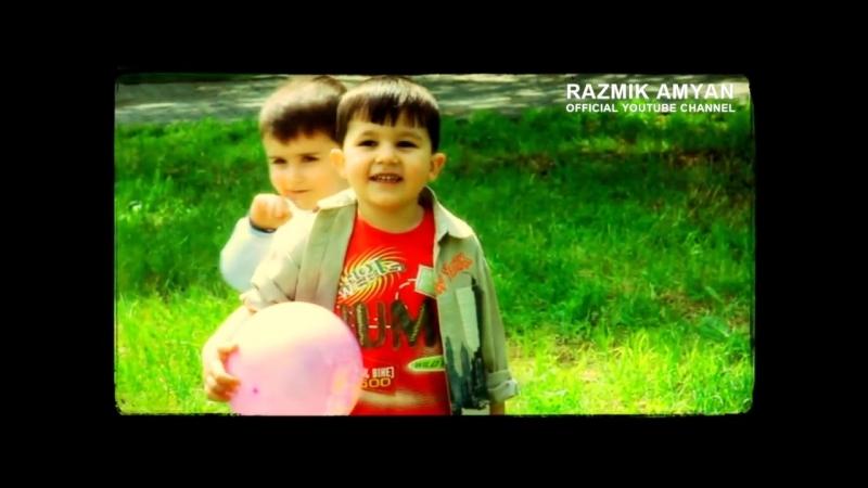 Размик Амян Одна любовь на двоих