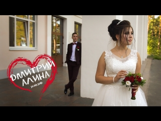 2018.08.24 Дмитрий и Алина (Тизер)