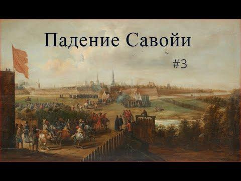 Empire:Total War - Pirates Uber Alles Савойя 3 Вторая Битва за Венецию. Падение Савойи.