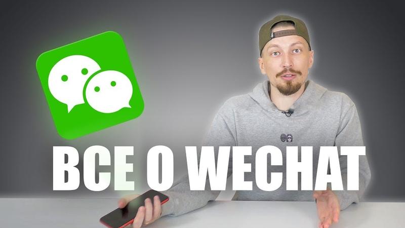 WeChat Обзор на Русском Крутые Функции и Возможности Вичат в 2019