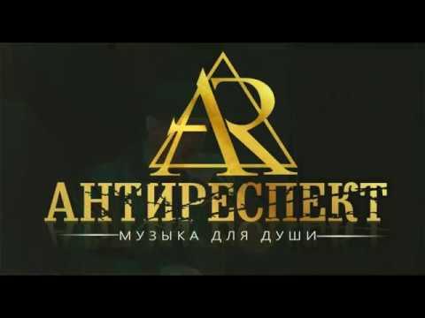 Антиреспект - Купола