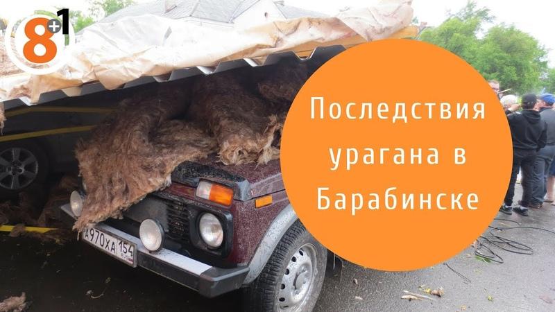 Благоустройство Барабинска убирает последствия урагана
