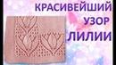 Красивейший узор Лилии - Вязание спицами
