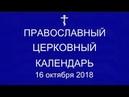 Православный † календарь. Вторник, 16 октября, 2018 / 3 октября, 2018 (по ст.ст.)