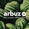 Онлайн-супермаркет Arbuz.kz