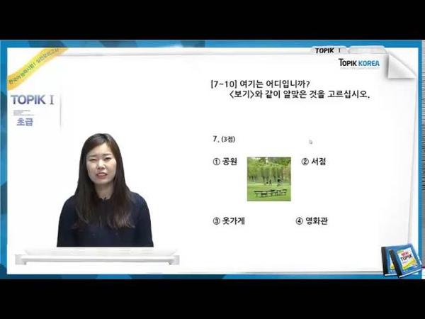 Pass New TOPIK, 한국어능력시험