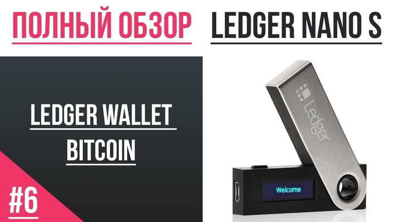 Полный обзор кошелька Ledger - 06 Ledger Wallet Bitcoin