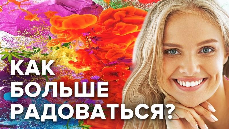 ГОРМОНЫ СЧАСТЬЯ 2 / КВАНТОВАЯ АКТИВАЦИЯ / Meditation University