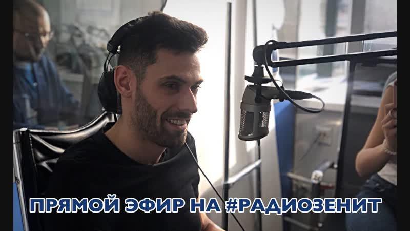 Прямой эфир с Лукашем Дивишем на Радио Зенит