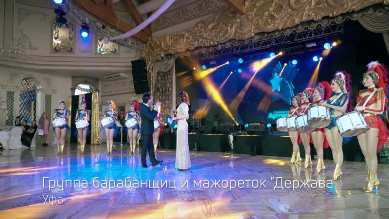 Группа Держава. Премия Артист года 2018, Челябинск