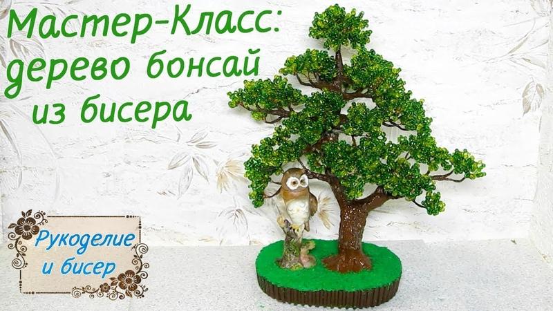 Мастер-Класс. Искусственное дерево бонсай. Простой способ.