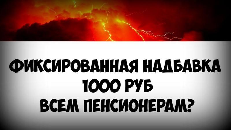 В России предлагают фиксированную надбавку в 1000 рублей выплачивать всем пенсионерам