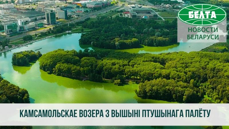 Цудоўная Беларусь. Камсамольскае возера