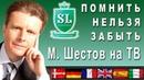 Михаил Шестов участник передачи Помнить нельзя забыть на канале ТВ3