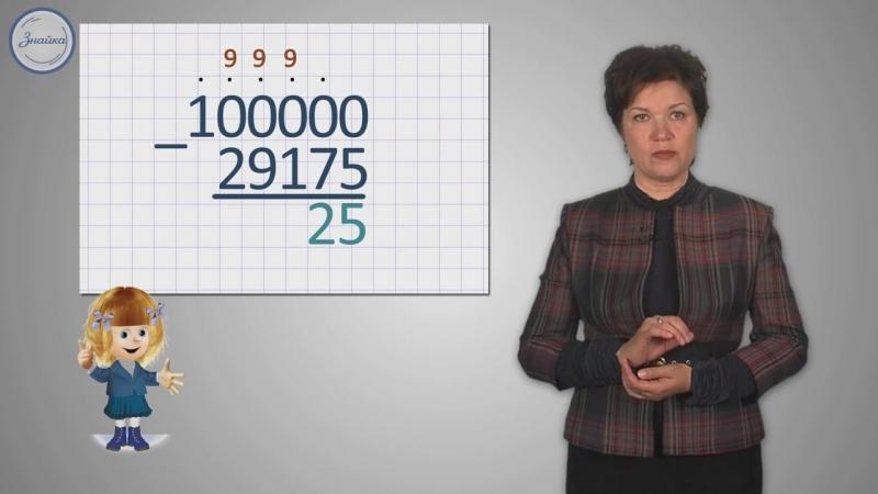 Математика 3 Сложные случаи вычитания многозначных чисел