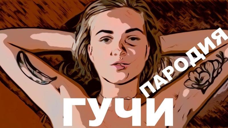 Тимати feat Егор Крид – Гучи (ПАРОДИЯ)