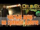 ⮙ Чистые руки на грязной работе DeusEx episode 3