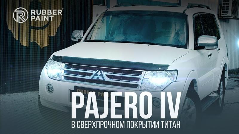 Mitsubishi Pajero IV - покраска в сверхпрочное покрытие Титан!