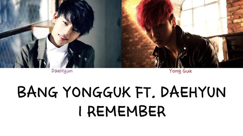 Bang Yong Guk ft DaeHyun - I Remember (Color coded lyrics Han|Rom|Eng)
