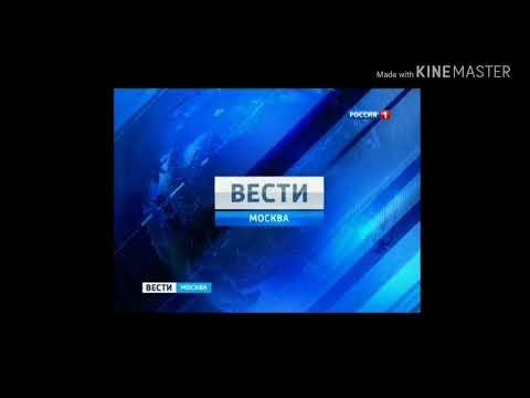 История заставок Вести Москва