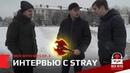 Men with Mics Ep. 4 Интервью с Stray