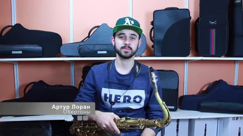 №11 Школа игры на саксофоне Обертоны Sax lessons Overtones