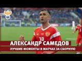 Александр Самедов. Лучшие моменты в матчах за сборную России