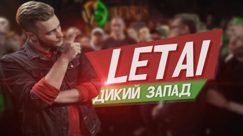 LeTai Раунд Под БИТ против Sawyer Versus Fresh Blood 4