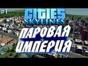 Cities Skylines 1 Сценарий Паромная Империя