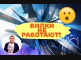Вилки не работают/ откровенный разговор/ спор на 100000 рублей