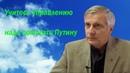 Валерий Пякин Пушилин предатель. В Сирии сверхкритическое положение, США нужна война.