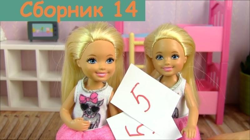 Сборник 14 СЮРПРИЗ Тайна Сестричек раскрыта ! Мультик Барби Про Школу Ikuklatv