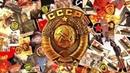 15 Причин Вернутся Назад в СССР