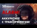 Внимание! Аккуратней с трансерфингом! Университет физики сознания Сергей Долматов