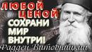 Любой Ценой СОХРАНИ свой ВНУТРЕННИЙ МИР! Бесплатная Благодать! Фаддей Витовницкий