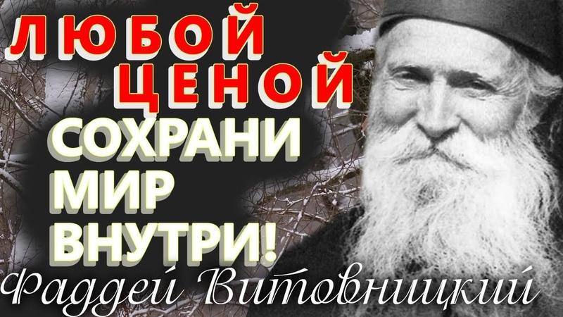 Любой Ценой СОХРАНИ свой ВНУТРЕННИЙ МИР Бесплатная Благодать Фаддей Витовницкий