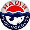 Рыбоновости Алтая и Сибири