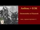 Демонессы Слаанеш: Анбокс (Unbox) БЭК Daemonettes в Вархаммер