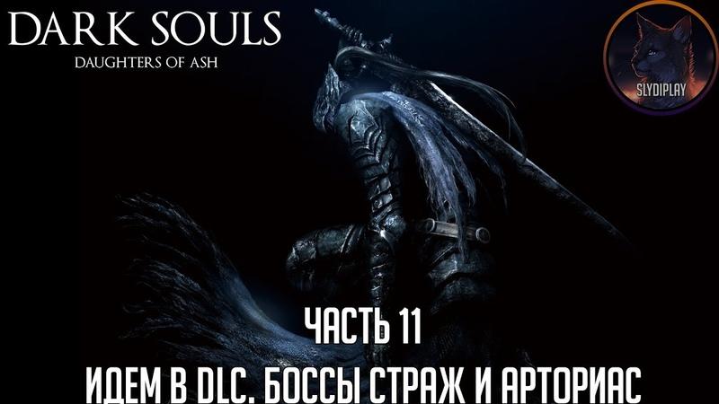 Dark Souls Daughters Of Ash Прохождение часть 11 Идем в DLC Боссы страж и Арториас