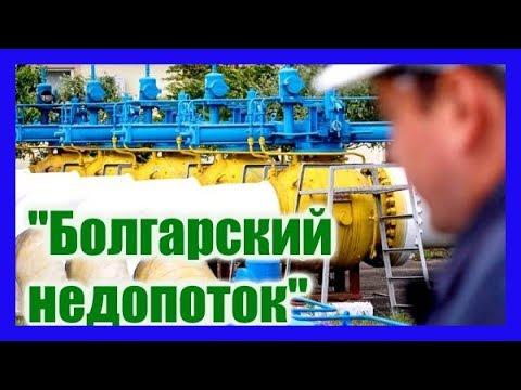 Братушки обойдутся:Россия не будет строить Болгарский поток