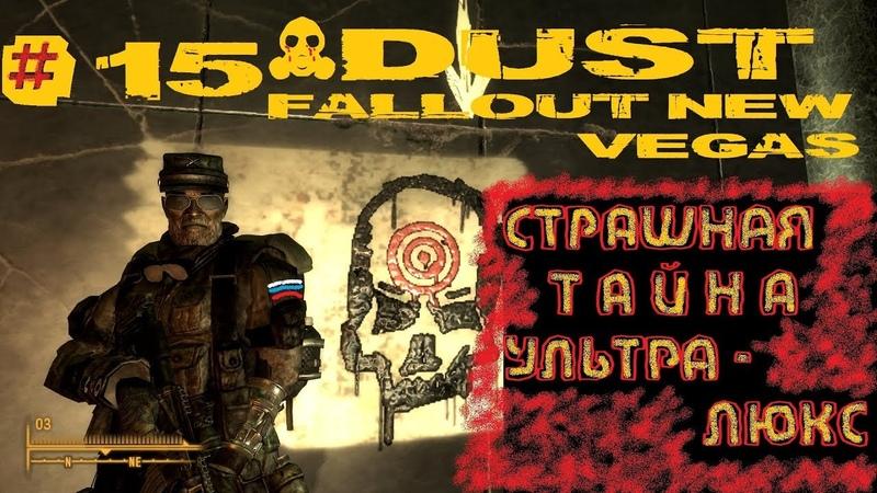 15 Fallout New Vegas Dust 2 0 заново Ультра Люкс и Предсказатель