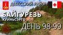 Дебёсский район - гора Байгурезь, Куиньсэрго