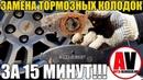 Замена передних тормозных колодок легко и быстро ЗА 15 МИНУТ